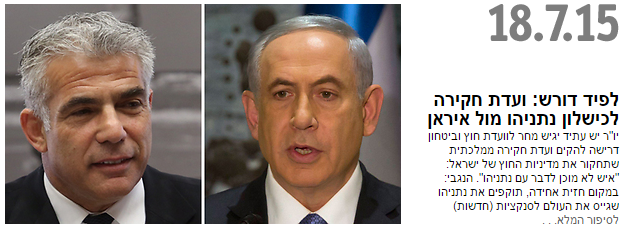screenshot-www.ynet.co.il 2015-07-18 16-31-14